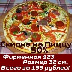 Пицца в Перово, Новогиреево в КАФЕ123 со скидкой 50%