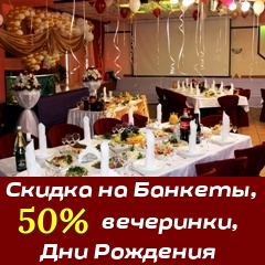 Банкет в Перово, Новогиреево в Баре-Ресторане КАФЕ123 со скидкой 50%