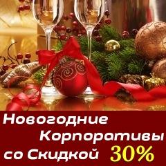 Скидка на Новогодние Корпоративы в Перово, Новогиреево, ВАО - 30%