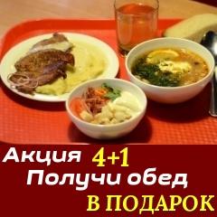 Акция 4+1 в Кафе123 на Кусковской - Получи Бизнес-Ланч Бесплатно